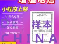 办理山东ICP增值电信业务许证可需要什么材料