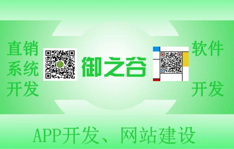 河南御之谷专业从事网站建设维护推广服务