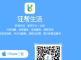 狂帮生活 社区O2O品牌 网络便利店 招商加盟