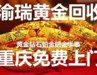 重庆市黄金首饰本地回收