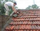 苏州房屋屋顶裂缝渗水 屋面阳台窗台渗水防水补漏