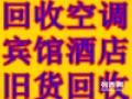 南昌回收家具 空调 酒店和宾馆设备等