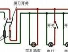 灯具.开关插座安装与维修