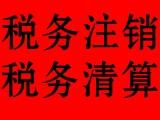石家庄代办税务注销 一般纳税人注销 分公司注销 公司注销
