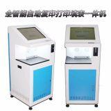 共享供应投币式复印机 共享投币式打印机