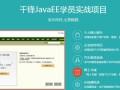 长沙Java培训班课程都有什么
