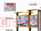 喷塑宣传栏 广告灯箱制造 漯河