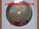 上海厂家现货供应薄膜标准分切园刀片分条机刀片