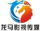 内蒙古龙马影视传媒有限公司 专业摄制企业专题片 宣传片 MV