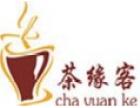 茶缘客加盟