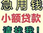 芜湖 急用钱 不上门额度高 凭有效证件拿钱