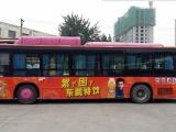 丰升广告公交车广告