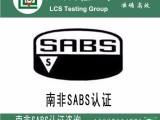 提供灯具南非LOA认证NRCS认证IEC报告办理服务