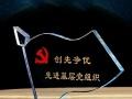 珠海七一建党节纪念品,珠海八一建军节纪念品水晶党旗