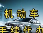 车辆年审 异地委托书 纬张咨询 过户 新车牌照
