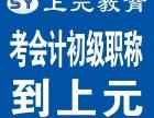 靖江哪里有学初级会计培训 靖江上元教育初级会计培训班