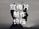 北京宣傳片制作錢數計算-永盛視源
