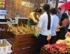 投资水果店,加盟果缤纷品牌水果店连锁