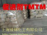 橡胶促进剂TMTM 促进剂TETD 促进剂TMTD 秋兰姆类