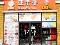 亚米荟盐酥鸡加盟 产品鲜美 自然 快捷,卫生时尚