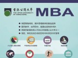 香港公开大学工商管理硕士MBA