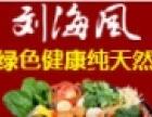 刘海风凉皮麻辣烫加盟