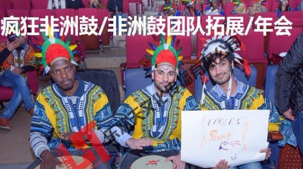 株洲非洲鼓团队趣味活动