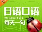 日语口语全能培训班-重庆樱花国际日语