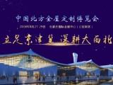 中国北方全屋定制博览会