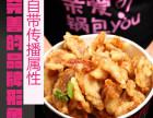 北京酥小二锅包肉怎么加盟?多久能回本?