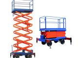 三石机电设备制造供应新型移动式升降平台 小型移动升降平台