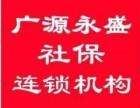 广源永盛社保品牌,有实力,连锁经营! 缴纳全国五险一金