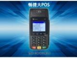 意想不到有线POS机促销价格,却有你意想不到的无线POS机质