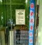 金港大道高铁路口 酸奶奶茶果汁冷饮甜品店