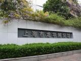 上海西寶興路殯儀服務熱線