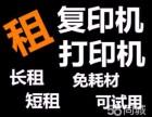 天津和平复印机打印机出租租赁免费试用 包耗材可按张收费
