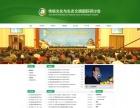 中关村附近专业做网站建设、微信开发的公司