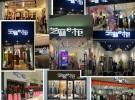 深圳哪里有好的品牌折扣女装店加盟芝麻e柜0货款0库存