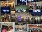 广州哪里有好的品牌折扣女装店可以加盟?芝麻e柜0货款0库存
