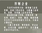 贵阳市房地产开发资质办理找厚财轻松快速