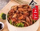 食上汇【烤肉拌饭 脆皮鸡饭】火爆加盟中 小吃原材料