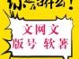 办理辽宁文网文 增值电信许可 游戏版号