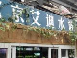 大興日月星辰花卉市場水族店觀賞魚店轉讓