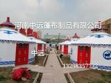 蒙古包制作厂家,中远厂家批发订购,质量优先