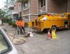 专业疏通下水道 高压清洗 疏通管道 清理化粪池