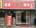开小吃店需要多少钱-福建千里香馄饨开放区域加盟一览