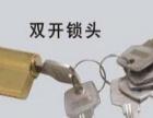 银川市金凤区小哈开锁