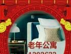香坊社区老年公寓
