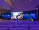 杭州LED显示屏租赁西湖区灯光音响租赁舞台桁架租赁