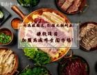 济南餐饮加盟 火瓢黄牛肉火锅全国招商加盟 0经验轻松开店